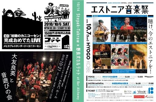 神戸音楽カレンダー 2018年10月