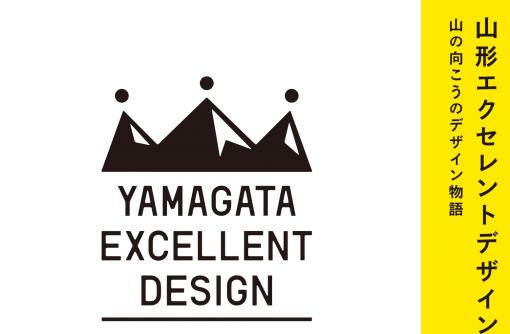 山形エクセレントデザイン展2018 開催!