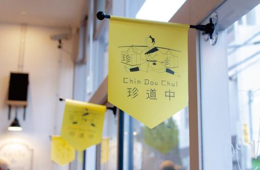 福岡のクリエイターによる「珍道中 Chin Dou Chu!」展 開催中
