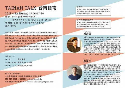 9/29(土)「TAINAN TALK 台南指南」/9/28(金)プレイベント「千葉学さんと語る台湾デザインの魅力」