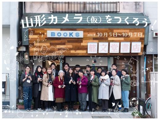 『山形カメラ(仮)をつくろう!』 LOCAL LEARNING TOUR in 山形