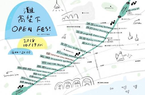 この秋も灘高架下でアトリエ一斉公開! 10/19(金)灘高架下オープンフェス