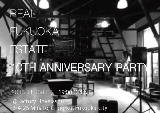 11/16(金)「福岡R不動産 10th Anniversary Party」開催! 秋の夜長の福岡R不動産ナイト