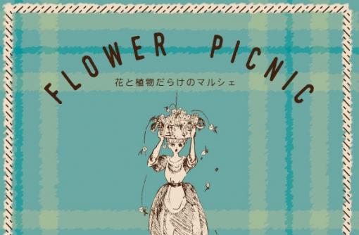 花と植物だらけのマルシェ FLOWER PICNIC