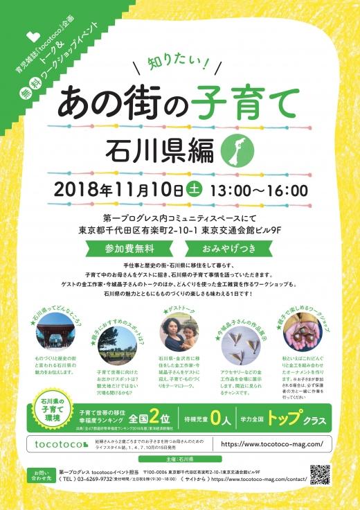 11月10日(土)@東京 「知りたい!」あの街の子育て〜石川県編〜/ゲストは金工作家・今城晶子さん。ワークショップも開催。