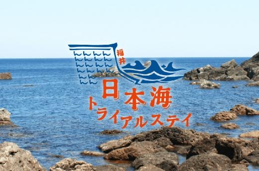 2019年のテーマは「ワーケーション」!! 日本海トライアルステイ参加者募集!!