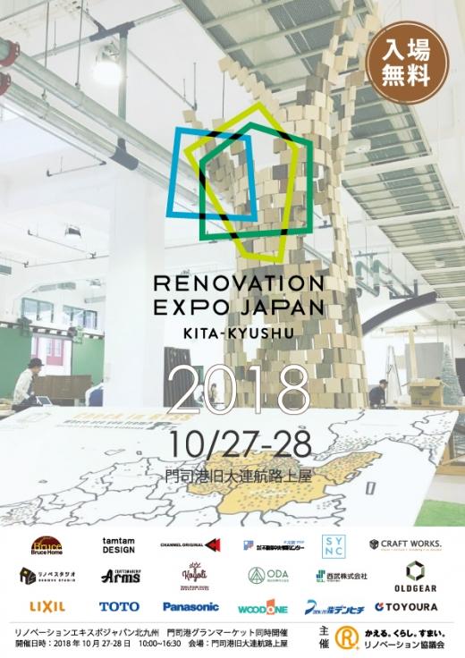 10/27-28「リノベーションエキスポジャパン北九州」開催!