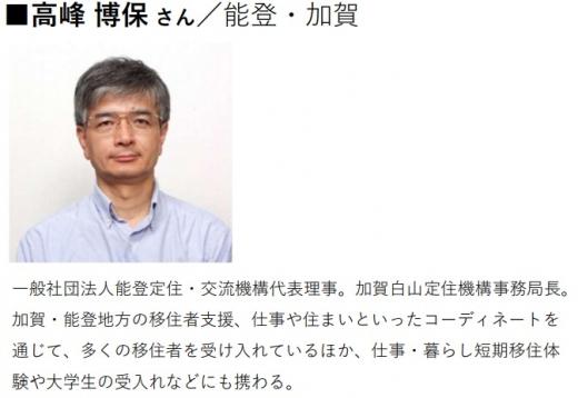 11/25(日)@東京「住んでる人に聞いてみよう。町家・古家のホントのトコロ。―金沢・能登・加賀―」