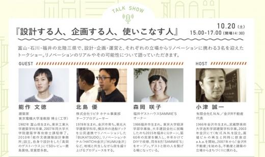 10/20・21「リノベーション EXPO JAPAN in 金沢」開催!/はじめまして、石川支部ができました。