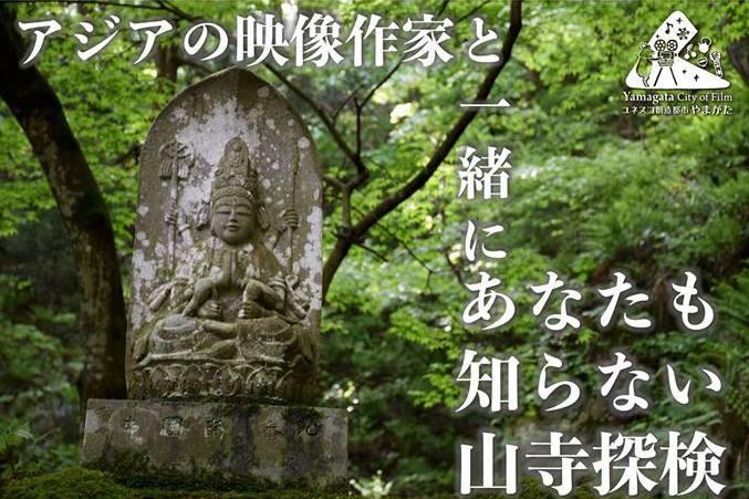 アジアの映像作家と一緒にあなたも知らない山寺探検