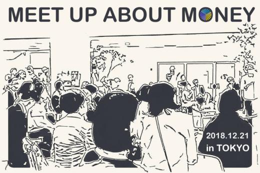 【12/21開催!!】2019年、新たな場所・新たな拠点! お金についての作戦会議「real local MEET UP 東京」