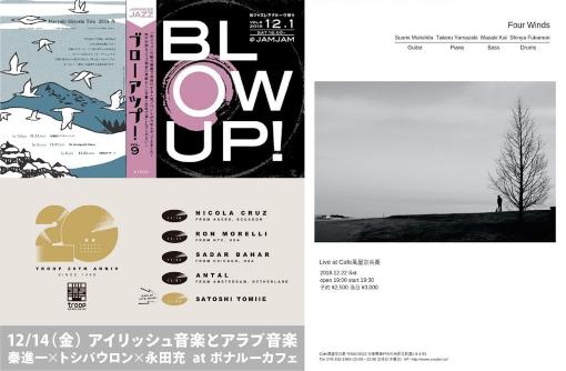 神戸音楽カレンダー 2018年12月