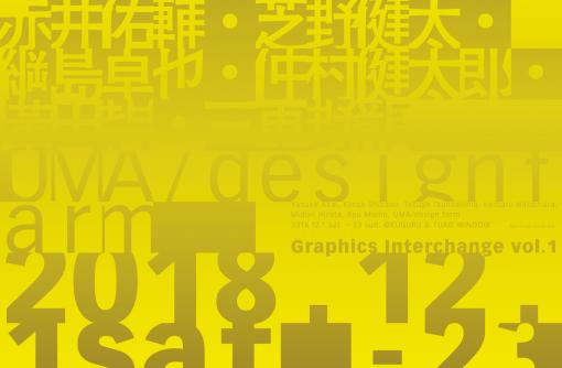 Graphics Interchange vol.01関西→東北/2018.12.1 〜 23