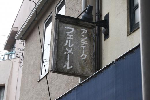 確固たる点。「フェルメール」塩井増秧さん。