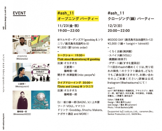 「ash Satsuma Design & Craft Fair 11」 11月23日(金)〜12月2日(日)