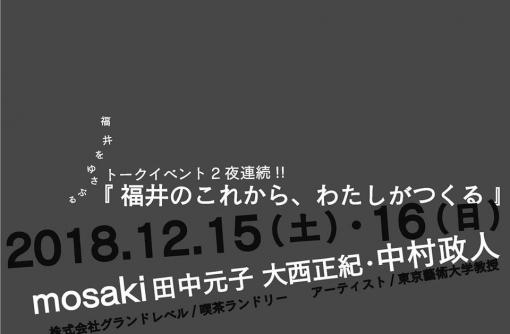 【12/15,16】福井をゆさぶるトークイベント2夜連続!!『福井のこれから、わたしがつくる』