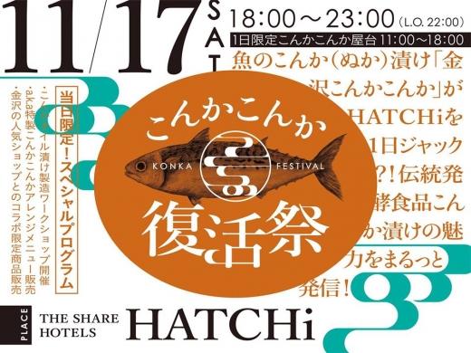 11/17(土)「こんかこんか復活祭」/祝・復活!デザイン会社が継いだ金沢の味。