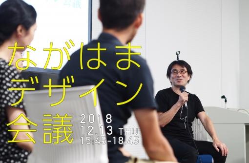 【長浜】長浜の今と未来を話し合う『ながはまデザイン会議』