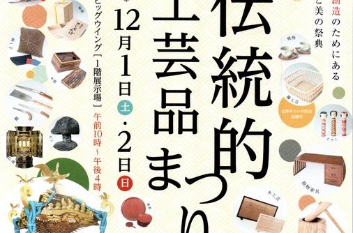 第24回山形市伝統的工芸品まつり 2018.12.1〜2