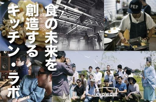 【採用募集】2019年秋グランドオープン「A_RESTAURANT」が料理人&レストランスタッフ大募集