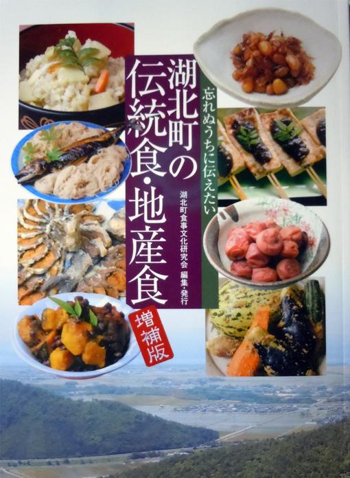 【長浜】地域に伝わる食を、次の世代に引き継ぐ。