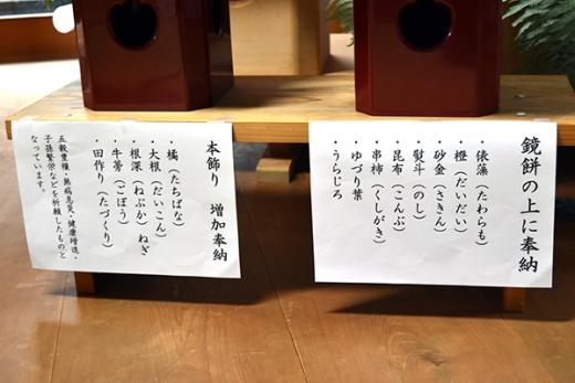 紅白の鏡餅で始まる金沢のお正月