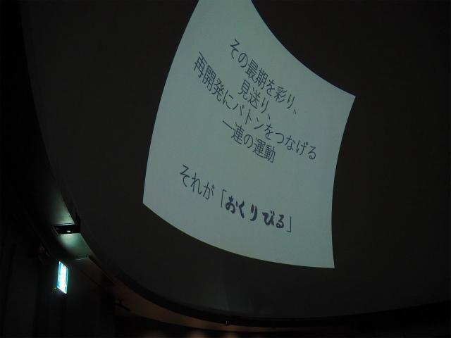 実践型のまちづくりの学校『ディスカバリー福井』で福井の街の未来を応援!!