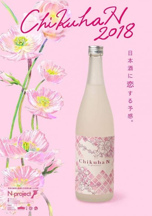 【能登】学生団体「N-project」/能登に恋した学生が、日本酒をつくりました。