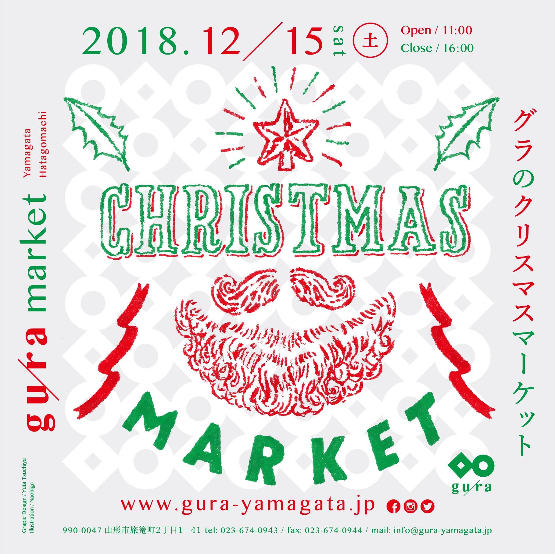 12/15(土)gura クリスマスマーケット