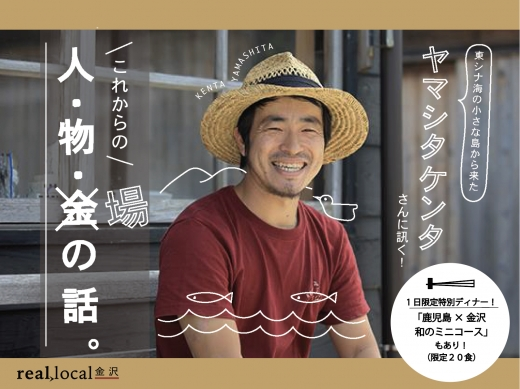 1月14日 (月祝) @金沢/東シナ海の小さな島から来たヤマシタケンタさんに訊く!『これからの人・物・場の話。』