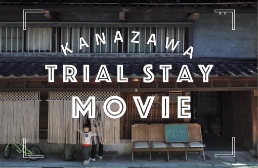 金沢の日常を追体験する動画『KANAZAWA TRIAL STAY MOVIE』をお届けしたい!