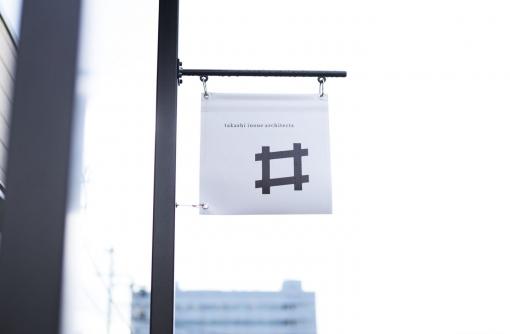 山形市小姓町 設計スタッフ募集/井上貴詞建築設計事務所