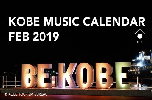 神戸音楽カレンダー 2019年2月