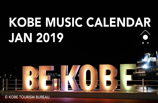 神戸音楽カレンダー 2019年1月