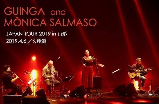 Guinga & Mônica Salmaso Japan Tour 2019 山形公演