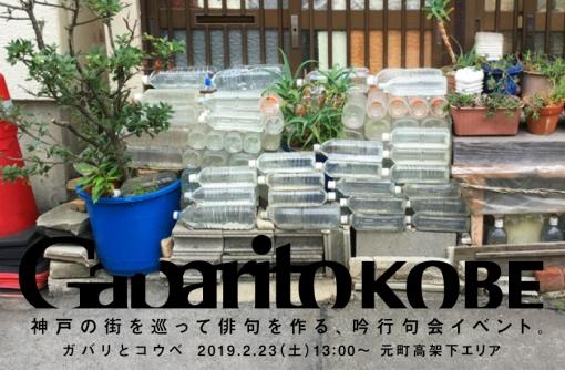 元町高架下を俳句に詠む。2/23(土)「GabaritoKOBE」参加者募集