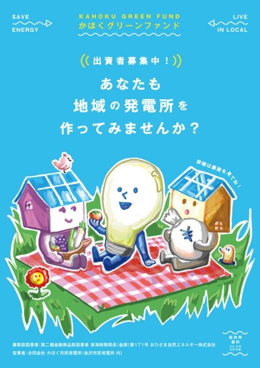 エネルギーの地産地消を。「金沢市民発電所」