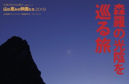 山形国際ドキュメンタリー映画祭プレイベント「山の恵みの映画たち2019」開催/2019.3.15〜17