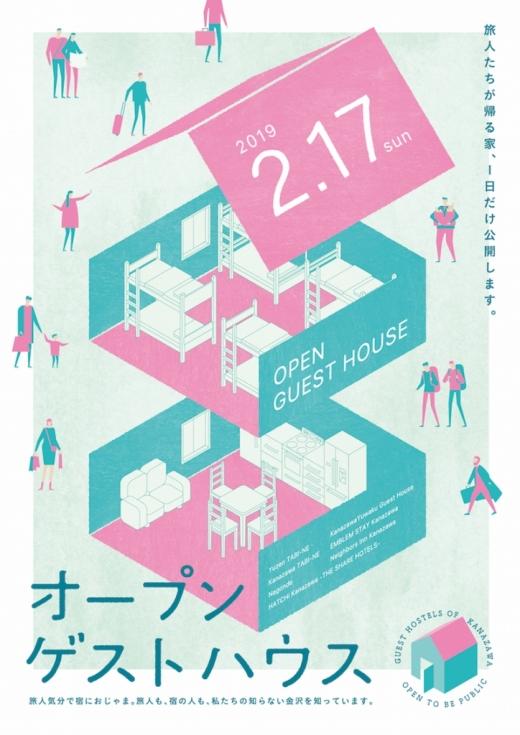 2月17日(日) 旅人も住む人もチラリと拝見!「オープンゲストハウス」開催