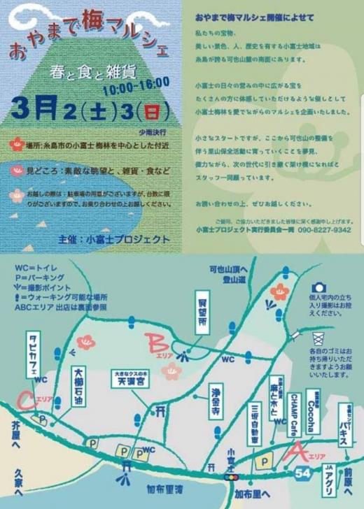 3/2〜3、糸島「おやまで梅マルシェ」開催