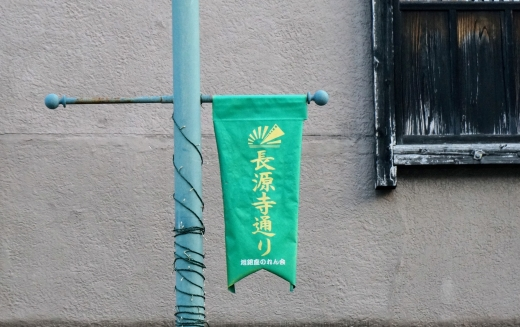 政治と商業のまんなかに【長源寺】/お寺とお墓の山形散歩 vol.2