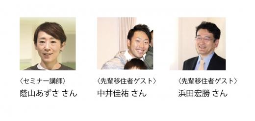 3/16(土)いしかわ移住  みんな気になるお金の話。@東京