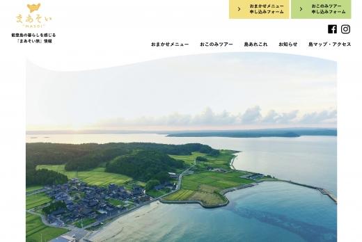 """島の""""まあそい""""風景を、未来に繋ぐために。/「能登島まあそい」"""