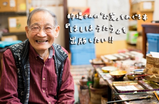 福井で出版できる本屋を! 小浜で出会った若狭塗箸職人の生き様と想いを残し伝える書籍化プロジェクト