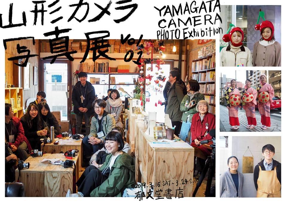 山形カメラ写真展 #01