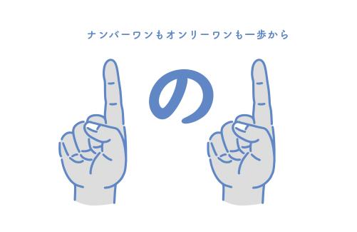 """「1の1 NONOICHI」で""""あなたのお店・会社""""を始めませんか!? -シェアキッチン&オフィス利用者を大募集-"""