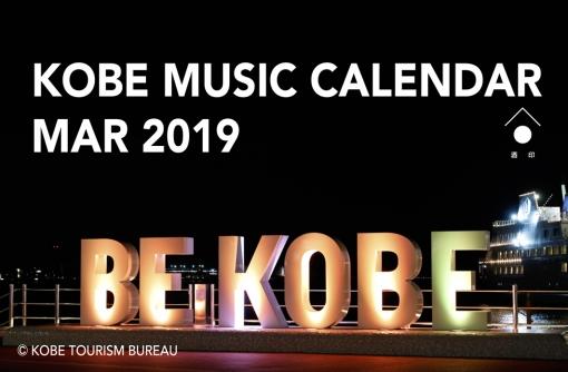 神戸音楽カレンダー 2019年3月