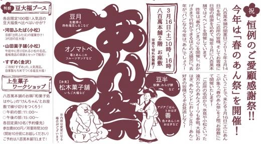 あんこ好き、集合!「春のあん祭」3/16 (土)@八百萬本舗