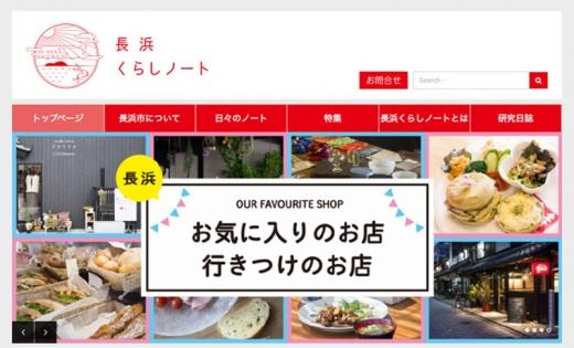 【長浜】長浜ローカルメディアを紹介します!