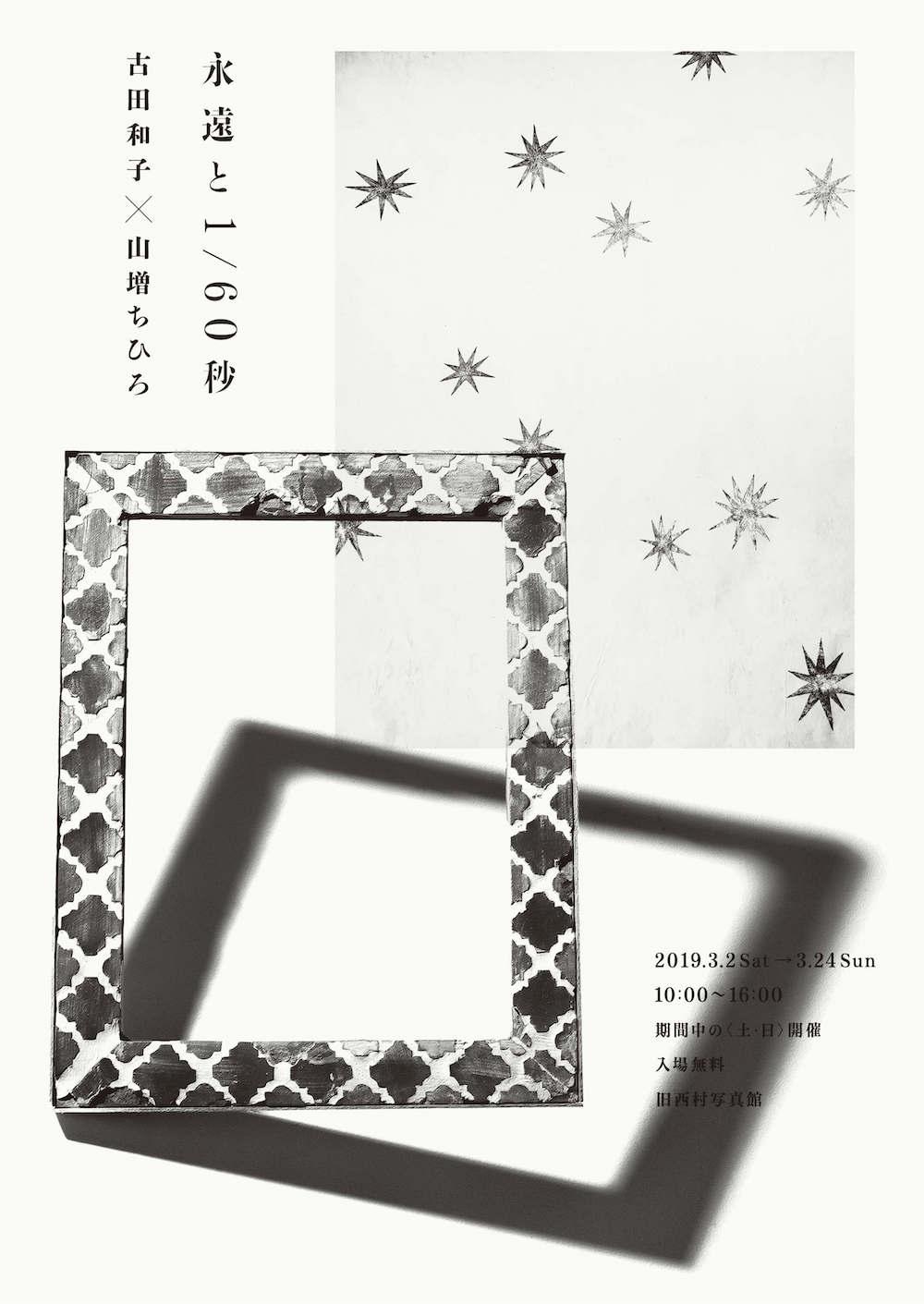 展示会「永遠と1/60秒」/古田和子×山増ちひろ